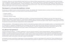 Описание категории для интернет-магазина teplo.ua